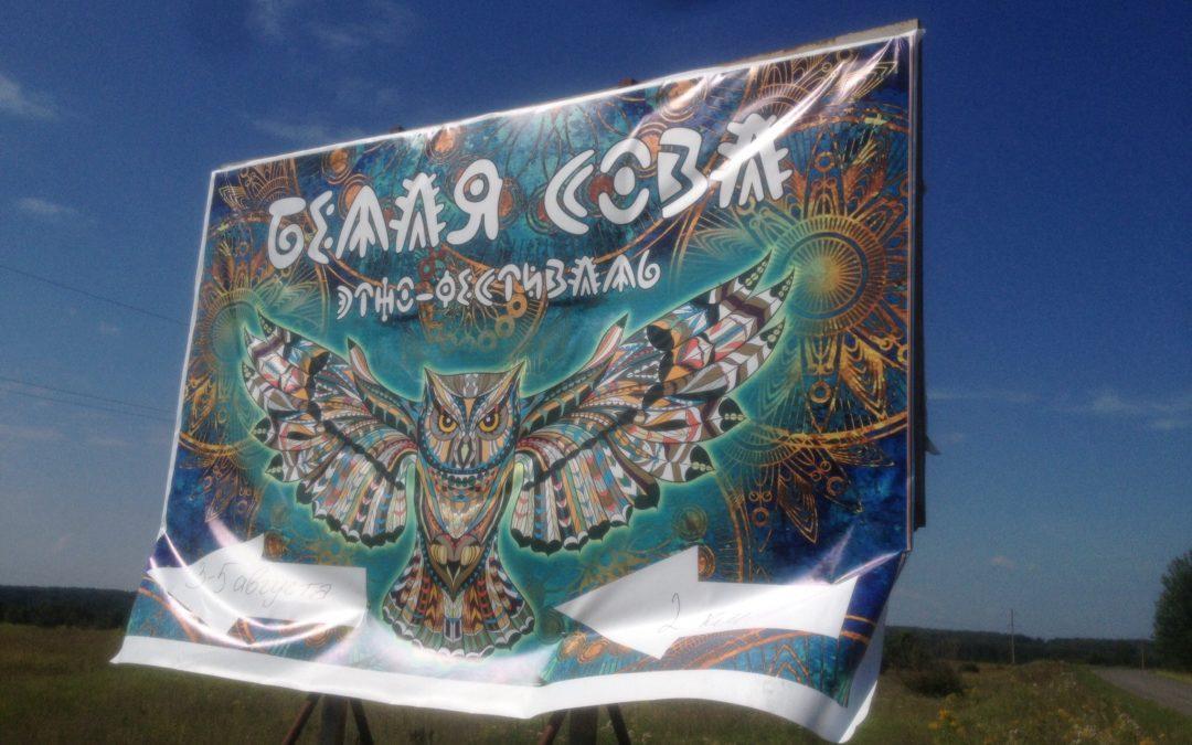 Этно-фестиваль «Белая сова 2018»